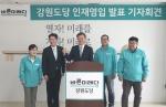 """김성순 양구군수 후보 """"중도 정치철학 실천"""""""