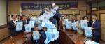 민주평통 양양협 정기회의