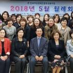 여경협 강원지회 5월 월례회 개최
