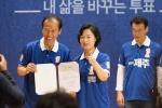 민주당, 최 지사 공천장 수여