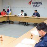 한국당 도의원 평창 1선거구 후보 차덕환