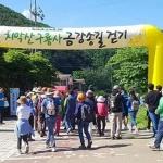 치악산 금강송길 걷기대회