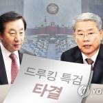 드루킹 특검법안 국회 본회의 통과…문재인 정부 첫 특검
