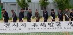 홍천 6·25전사자 유해발굴 개토식