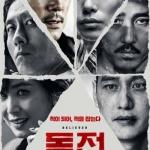 '독전' 개봉 첫날 '데드풀2' 눌러