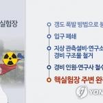 """北관계자 """"일기상황 좋으면 24일 핵실험장 폐기 가능"""""""