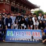 강릉 옥계중 일본 해외문화 탐방