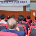 """""""북한 다양한 산업수요 관리할 DMZ 재단 설립 시급"""""""