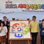 한국국제협력단,제3회 코이카 세계음식문화축제 개최