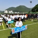 정선군 고교 연합체육대회