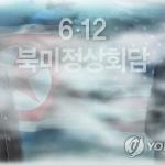 트럼프, 6·12 싱가포르 회담 전격 취소…김정은에 공개서한