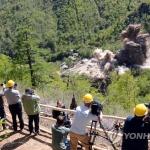 北, 풍계리 핵실험장 폭파 사진 공개