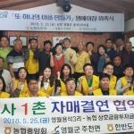 농협중앙회·영월 용석3리 자매결연