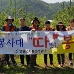 영월군시설관리공단 농촌일손돕기