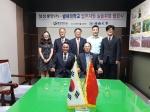 춘천 삼성생약-중국 발해대 '인력지원' 협약