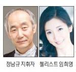 원주시립합창단 전·현직 지휘자 30년 역사 회고