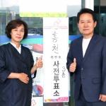 허필홍 홍천군수 후보 사전투표