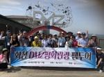 DMZ평화관광 팸투어