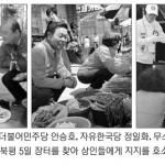 동해시장 후보들 북평5일장서 득표전