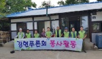 양양 강현푸른회 집수리 봉사