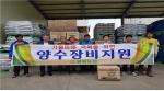 평창 봉평농협 양수기 지원