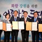여성, 도의회 9명·시군의회 37명 '최다 진출'