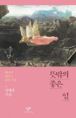 [이주의 새책] 삶의 길잡이 되는 지혜 찾기