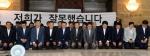 한국당 대국민 사죄