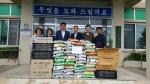 양양 시원산업 쌀 기탁
