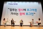 가사노동 양성분담 확산 '해피-워라밸 캠페인'