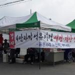 율문4리 주민 마을내 석유판매소 설치 반대 집회