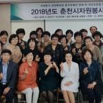 춘천시자원봉사대학 입교식