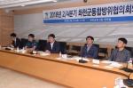 화천군통합방위협의회 회의