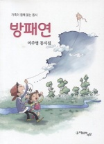 [이주의 새책] 시와 함께 동심의 세계로