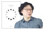 달에 살다 온 얘기 들어보세요 춘천 하창수 소설가 '달의 연대기'