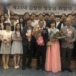 김창진 영동병무지청장 퇴임