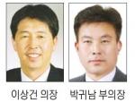 [시·군의회 원구성] 군의장 이상건·부의장 박귀남