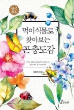 [이주의 새책] 식물·곤충 사이 은밀한 관계