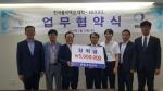 한국폴리텍Ⅲ대학-휴젤 상생협약