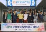 삼척시 2기 SNS 서포터즈 활동 돌입