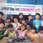 원덕·삼척지역 아동센터 재능기부 봉사활동