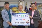 한국노총 강원본부 쌀 전달
