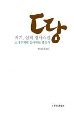 문인 21인 준경묘·영경묘 소재 창작집 발간