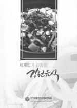 [이주의 새책] 전 세계인 입맛 사로잡은 강원 전통음식 40선