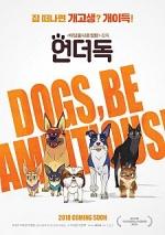 오성윤·이춘백 감독 7년만에 신작 애니메이션 '언더독' 하반기 개봉