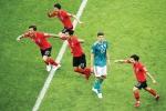 """한국, 독일 격파 """" 월드컵서 볼 수 있는 미친 광경"""""""