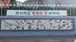 """철원여중 """"폭력 없는 학교 만들기 앞장"""""""