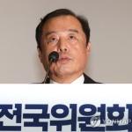 김병준 한국당 비대위원장 '청탁금지법 위반' 의혹…경찰 내사