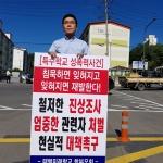철저한 진상조사 요구 1인 시위