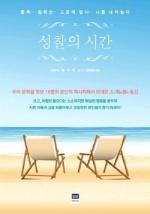 한국문인 18인 피서지서 보내온 '소확행'